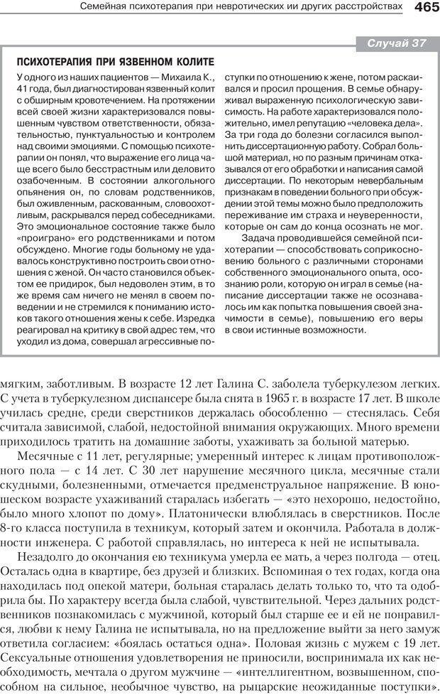 PDF. Психология и психотерапия семьи[4-е издание]. Юстицкис В. В. Страница 458. Читать онлайн