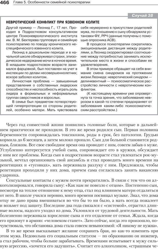 PDF. Психология и психотерапия семьи[4-е издание]. Юстицкис В. В. Страница 459. Читать онлайн