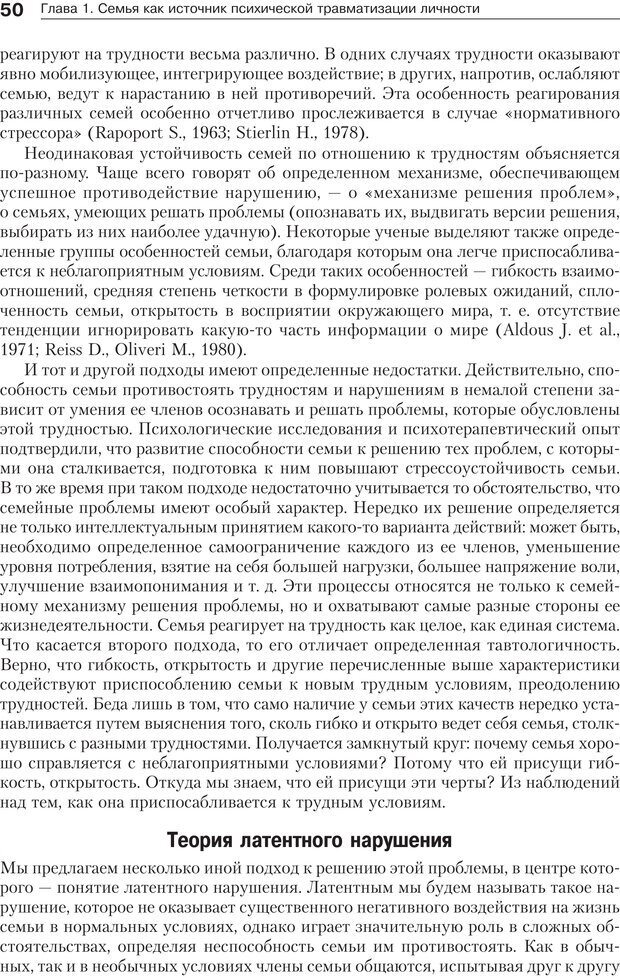 PDF. Психология и психотерапия семьи[4-е издание]. Юстицкис В. В. Страница 46. Читать онлайн