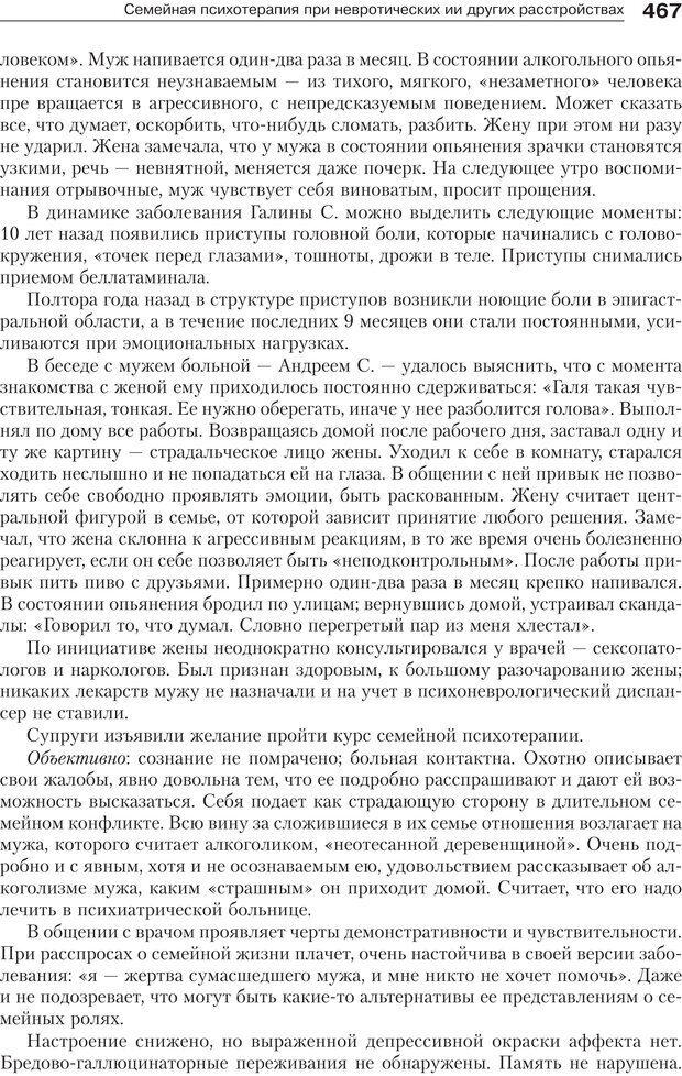 PDF. Психология и психотерапия семьи[4-е издание]. Юстицкис В. В. Страница 460. Читать онлайн