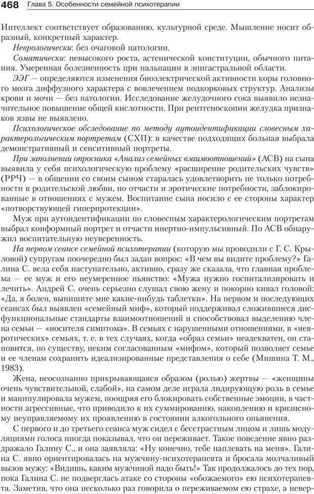 PDF. Психология и психотерапия семьи[4-е издание]. Юстицкис В. В. Страница 461. Читать онлайн