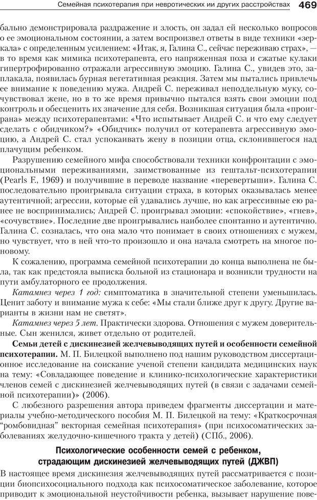 PDF. Психология и психотерапия семьи[4-е издание]. Юстицкис В. В. Страница 462. Читать онлайн