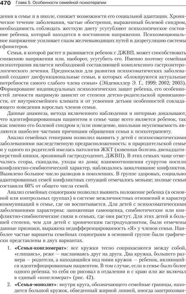 PDF. Психология и психотерапия семьи[4-е издание]. Юстицкис В. В. Страница 463. Читать онлайн