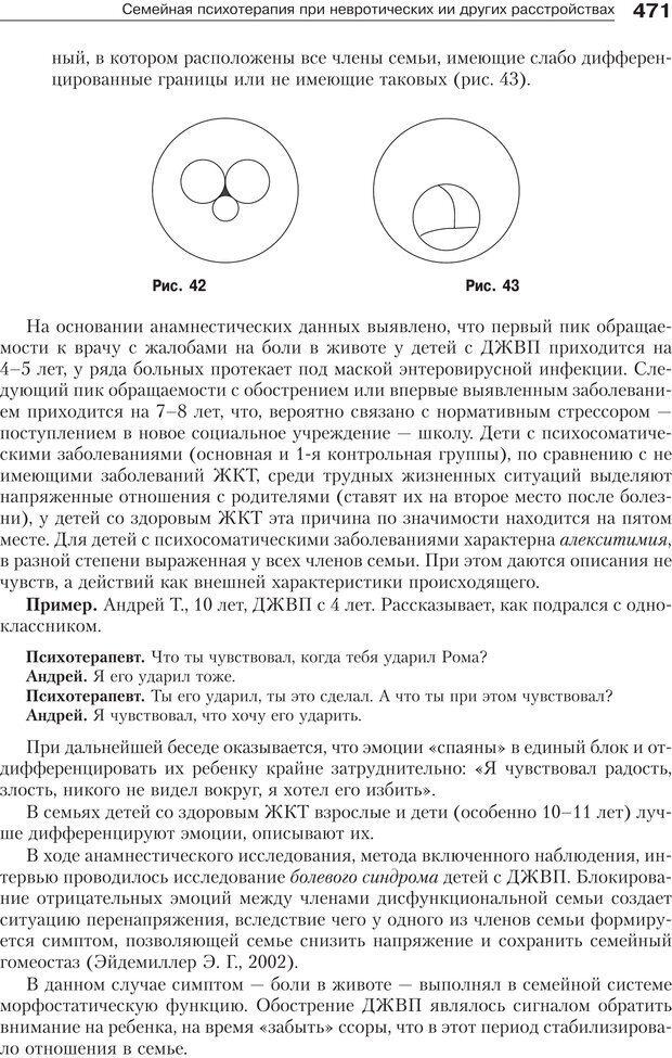 PDF. Психология и психотерапия семьи[4-е издание]. Юстицкис В. В. Страница 464. Читать онлайн