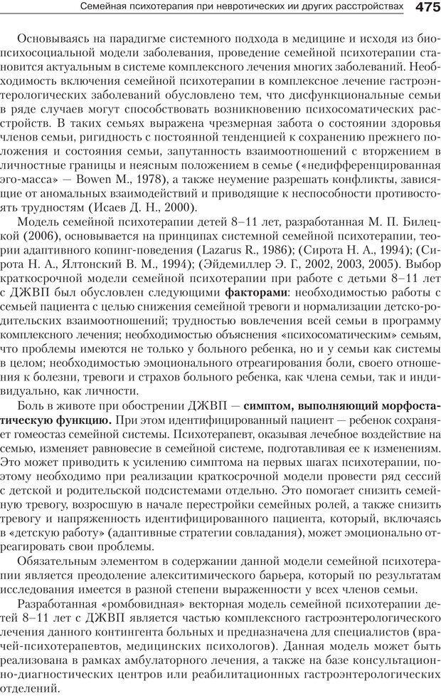 PDF. Психология и психотерапия семьи[4-е издание]. Юстицкис В. В. Страница 468. Читать онлайн