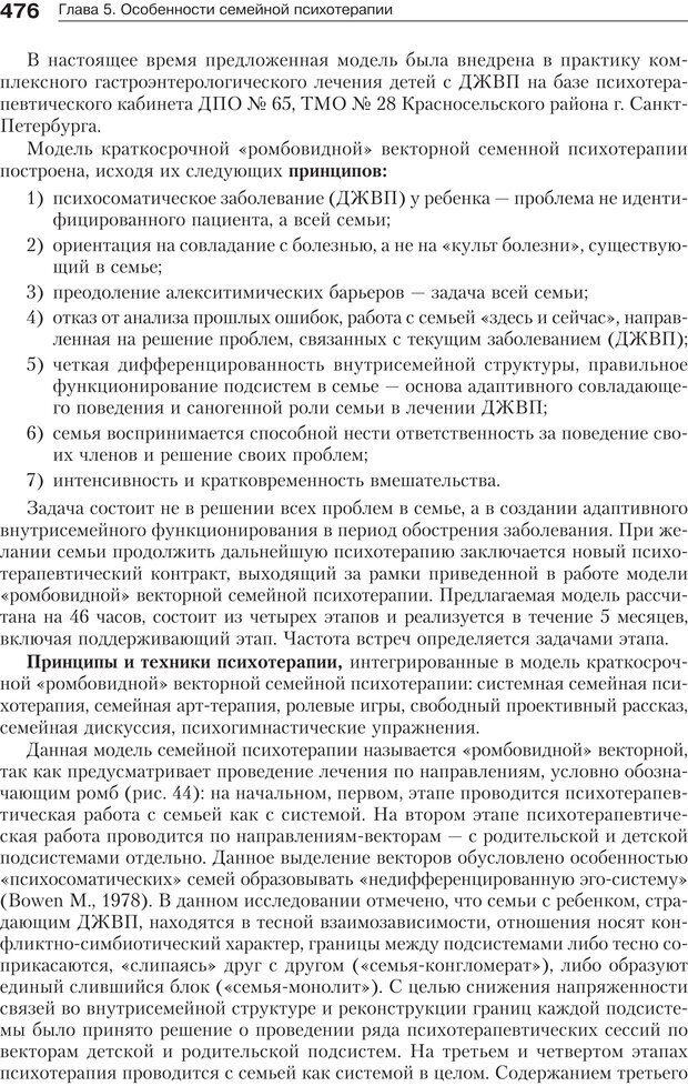 PDF. Психология и психотерапия семьи[4-е издание]. Юстицкис В. В. Страница 469. Читать онлайн