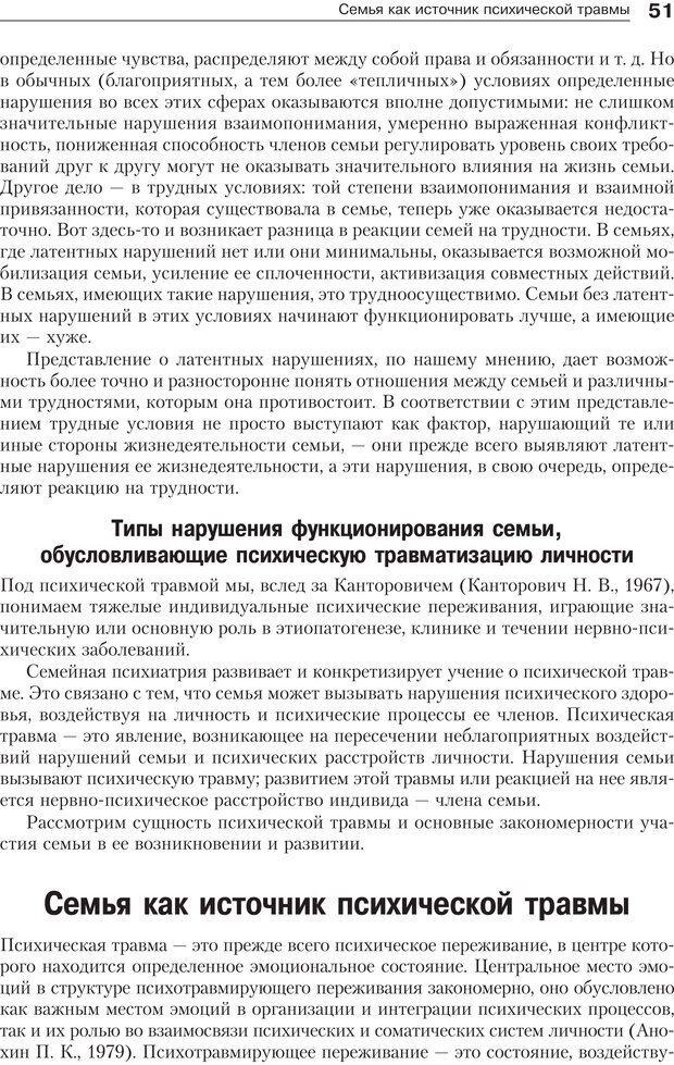 PDF. Психология и психотерапия семьи[4-е издание]. Юстицкис В. В. Страница 47. Читать онлайн