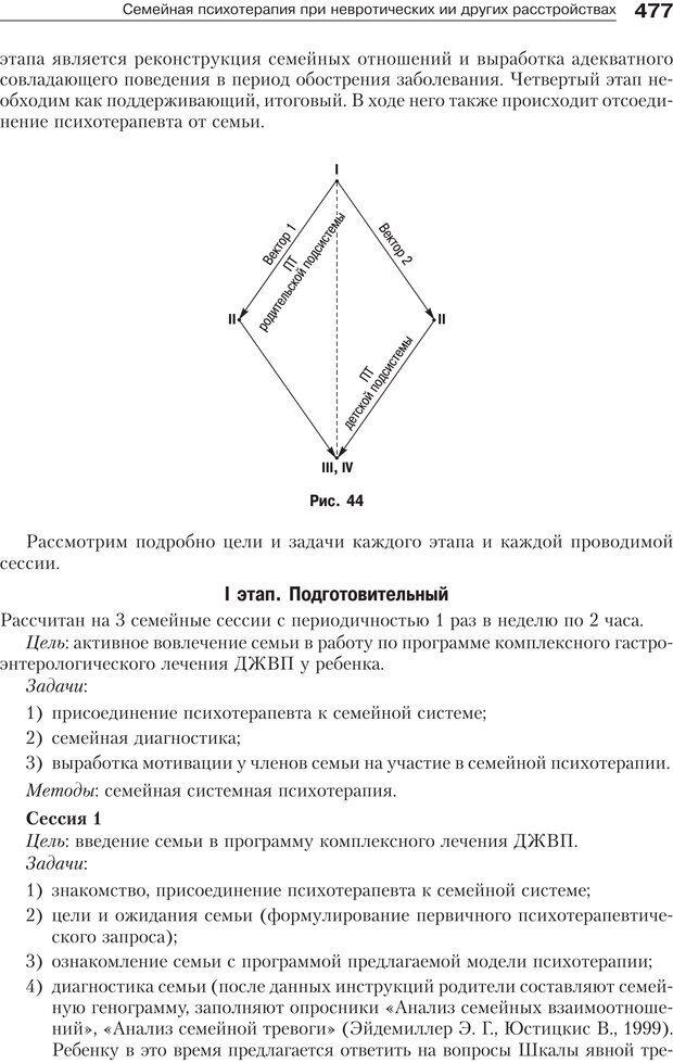 PDF. Психология и психотерапия семьи[4-е издание]. Юстицкис В. В. Страница 470. Читать онлайн