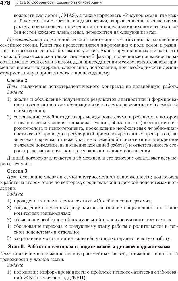 PDF. Психология и психотерапия семьи[4-е издание]. Юстицкис В. В. Страница 471. Читать онлайн