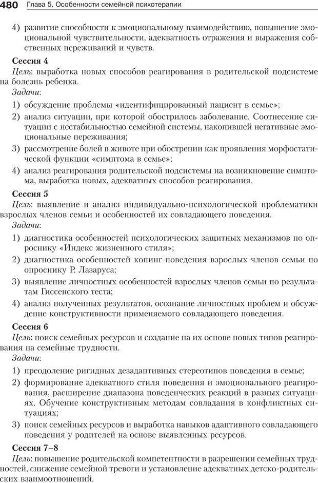 PDF. Психология и психотерапия семьи[4-е издание]. Юстицкис В. В. Страница 473. Читать онлайн