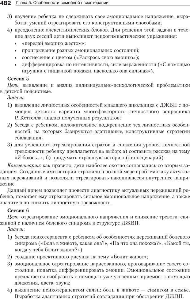 PDF. Психология и психотерапия семьи[4-е издание]. Юстицкис В. В. Страница 475. Читать онлайн