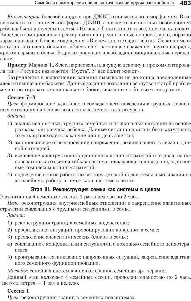 PDF. Психология и психотерапия семьи[4-е издание]. Юстицкис В. В. Страница 476. Читать онлайн