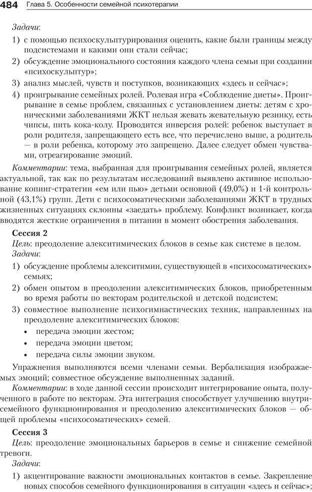 PDF. Психология и психотерапия семьи[4-е издание]. Юстицкис В. В. Страница 477. Читать онлайн