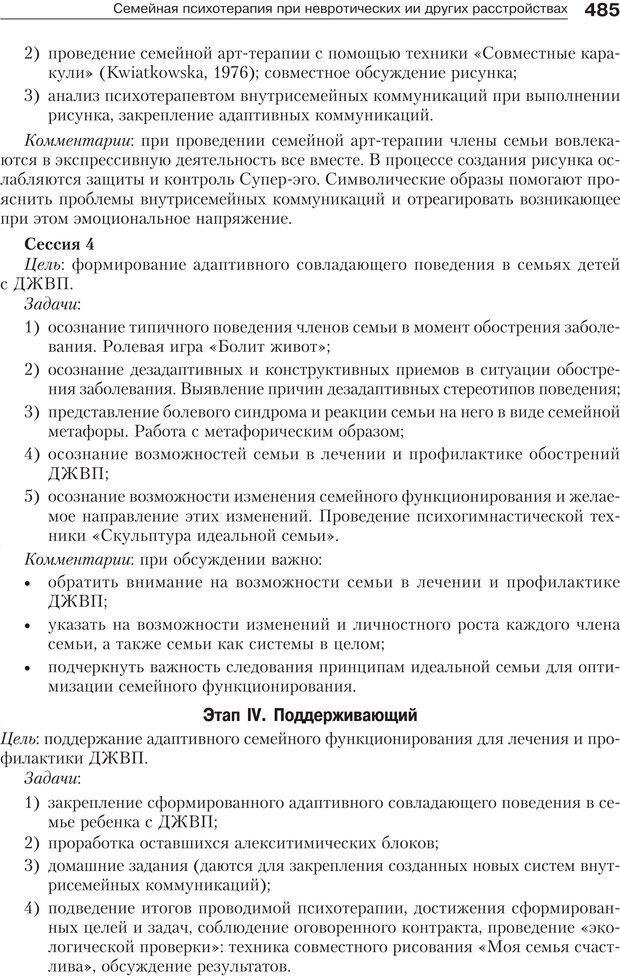 PDF. Психология и психотерапия семьи[4-е издание]. Юстицкис В. В. Страница 478. Читать онлайн