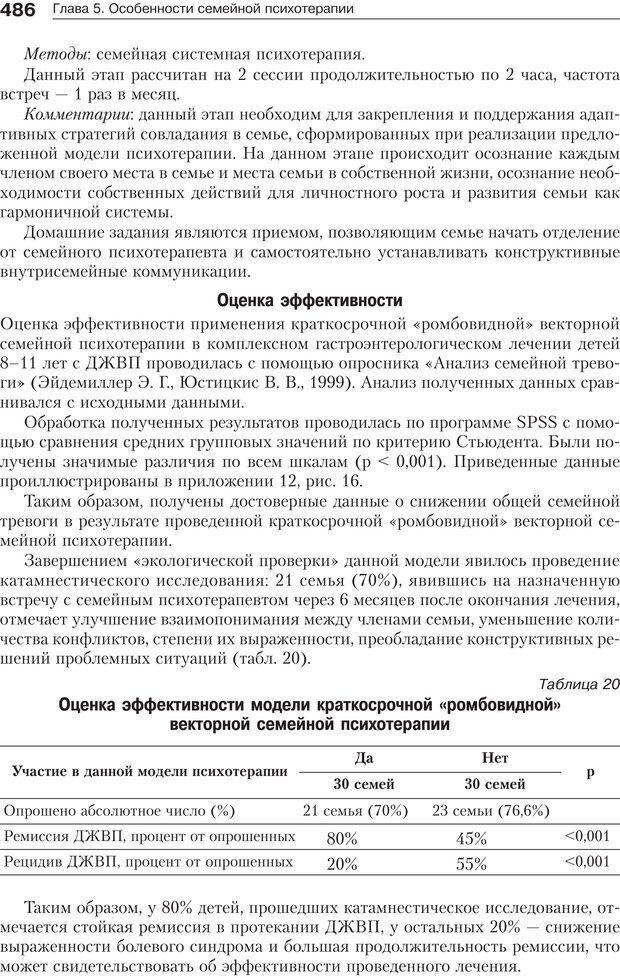 PDF. Психология и психотерапия семьи[4-е издание]. Юстицкис В. В. Страница 479. Читать онлайн