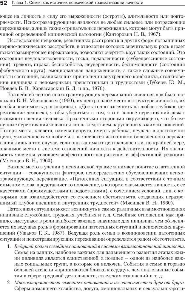 PDF. Психология и психотерапия семьи[4-е издание]. Юстицкис В. В. Страница 48. Читать онлайн