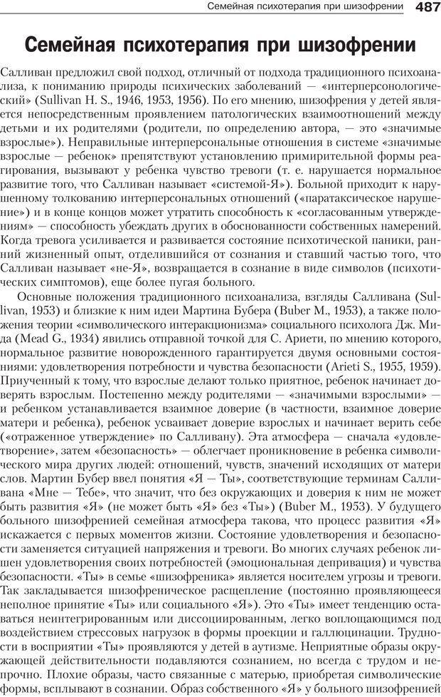 PDF. Психология и психотерапия семьи[4-е издание]. Юстицкис В. В. Страница 480. Читать онлайн