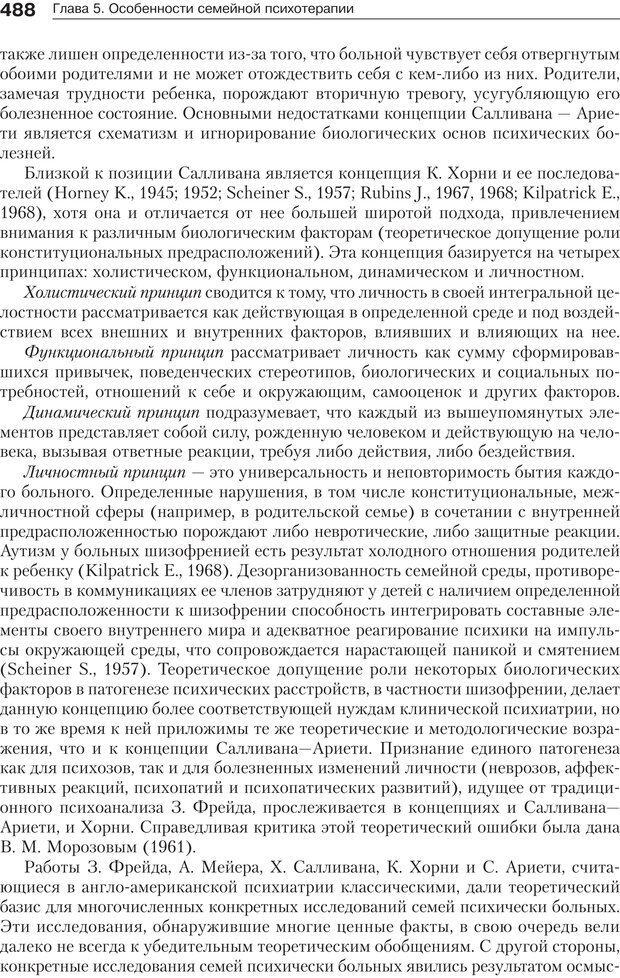 PDF. Психология и психотерапия семьи[4-е издание]. Юстицкис В. В. Страница 481. Читать онлайн
