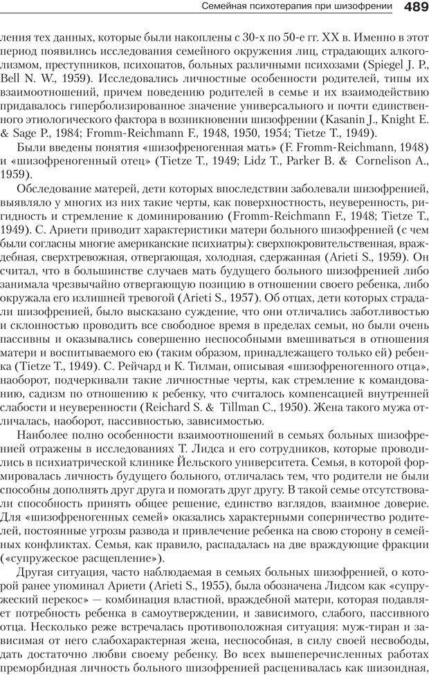 PDF. Психология и психотерапия семьи[4-е издание]. Юстицкис В. В. Страница 482. Читать онлайн