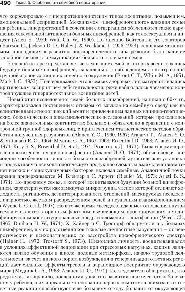 PDF. Психология и психотерапия семьи[4-е издание]. Юстицкис В. В. Страница 483. Читать онлайн