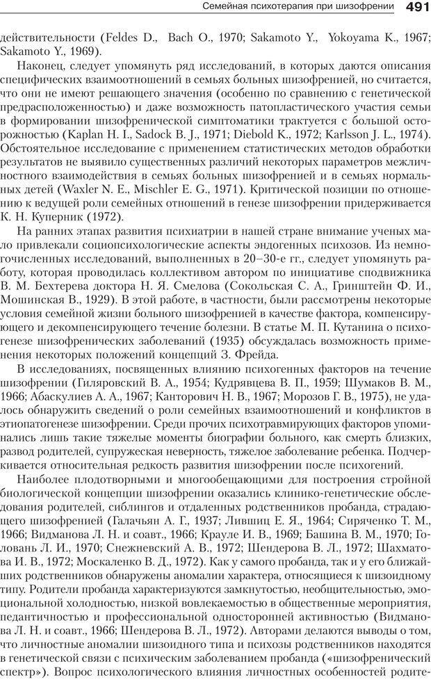 PDF. Психология и психотерапия семьи[4-е издание]. Юстицкис В. В. Страница 484. Читать онлайн