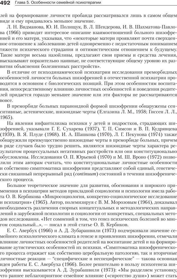 PDF. Психология и психотерапия семьи[4-е издание]. Юстицкис В. В. Страница 485. Читать онлайн