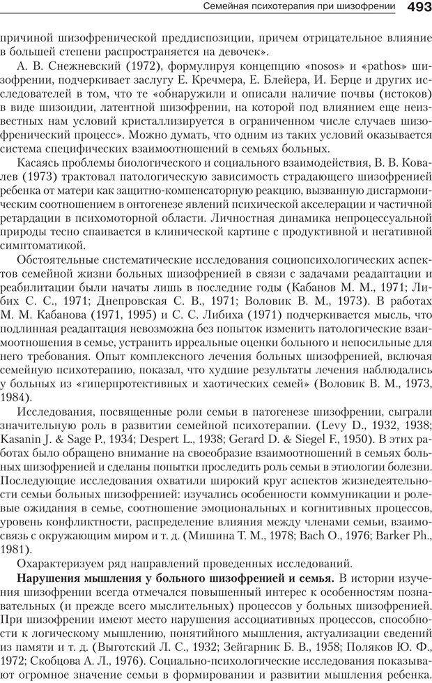 PDF. Психология и психотерапия семьи[4-е издание]. Юстицкис В. В. Страница 486. Читать онлайн