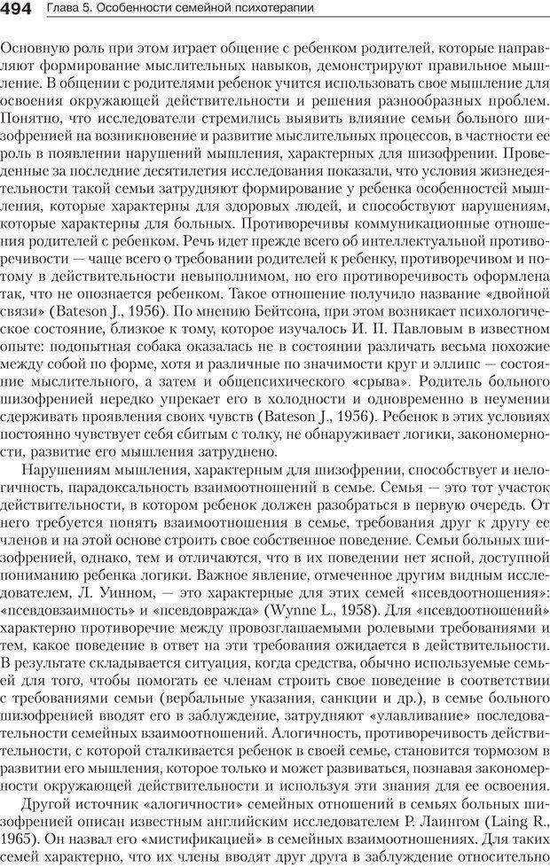 PDF. Психология и психотерапия семьи[4-е издание]. Юстицкис В. В. Страница 487. Читать онлайн
