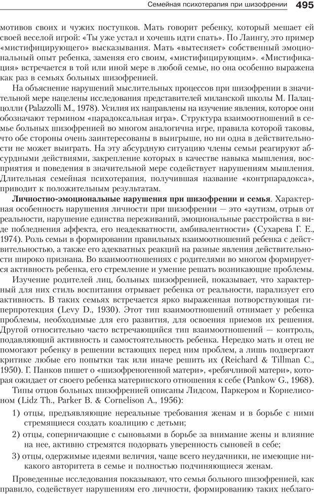 PDF. Психология и психотерапия семьи[4-е издание]. Юстицкис В. В. Страница 488. Читать онлайн