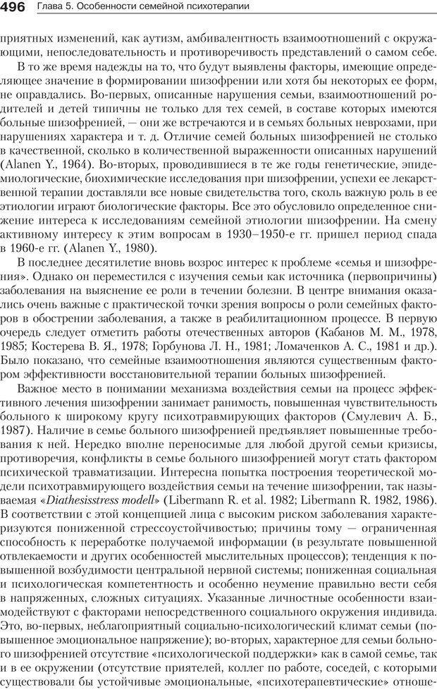 PDF. Психология и психотерапия семьи[4-е издание]. Юстицкис В. В. Страница 489. Читать онлайн