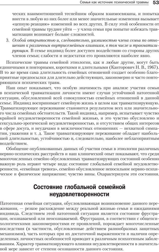 PDF. Психология и психотерапия семьи[4-е издание]. Юстицкис В. В. Страница 49. Читать онлайн