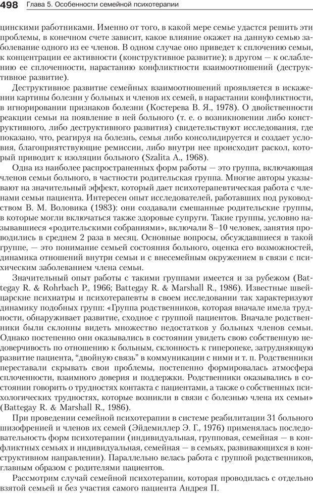 PDF. Психология и психотерапия семьи[4-е издание]. Юстицкис В. В. Страница 491. Читать онлайн