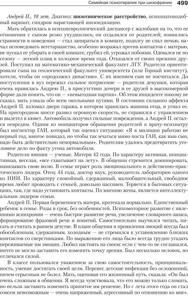 PDF. Психология и психотерапия семьи[4-е издание]. Юстицкис В. В. Страница 492. Читать онлайн