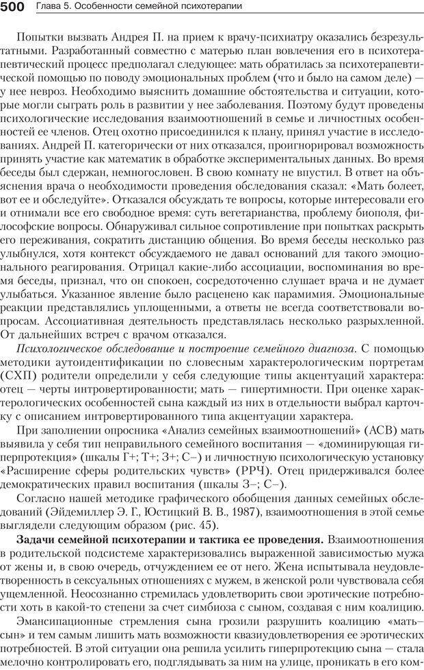 PDF. Психология и психотерапия семьи[4-е издание]. Юстицкис В. В. Страница 493. Читать онлайн