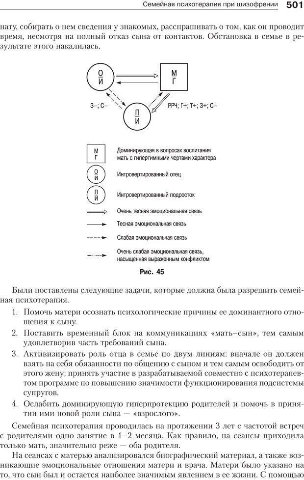 PDF. Психология и психотерапия семьи[4-е издание]. Юстицкис В. В. Страница 494. Читать онлайн