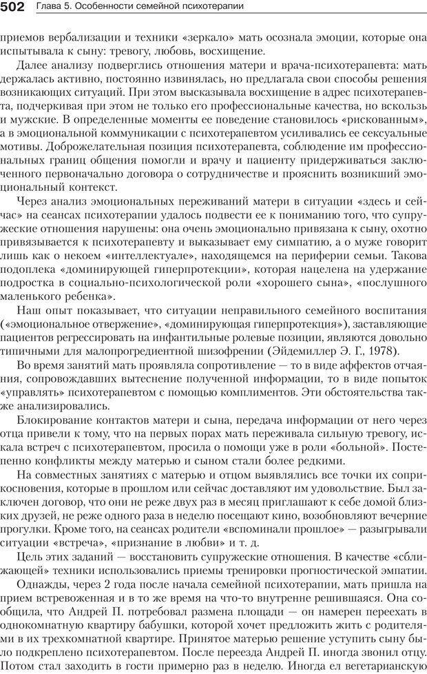PDF. Психология и психотерапия семьи[4-е издание]. Юстицкис В. В. Страница 495. Читать онлайн
