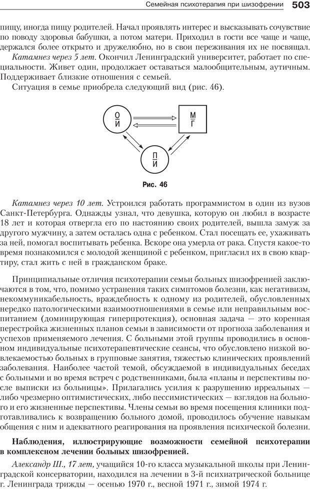 PDF. Психология и психотерапия семьи[4-е издание]. Юстицкис В. В. Страница 496. Читать онлайн