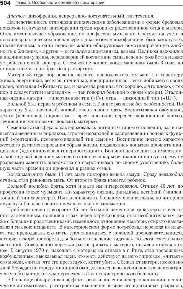 PDF. Психология и психотерапия семьи[4-е издание]. Юстицкис В. В. Страница 497. Читать онлайн