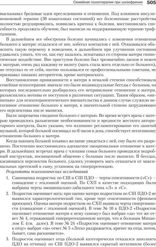 PDF. Психология и психотерапия семьи[4-е издание]. Юстицкис В. В. Страница 498. Читать онлайн