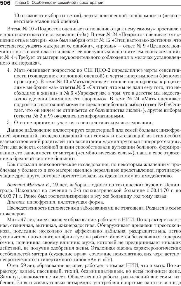 PDF. Психология и психотерапия семьи[4-е издание]. Юстицкис В. В. Страница 499. Читать онлайн