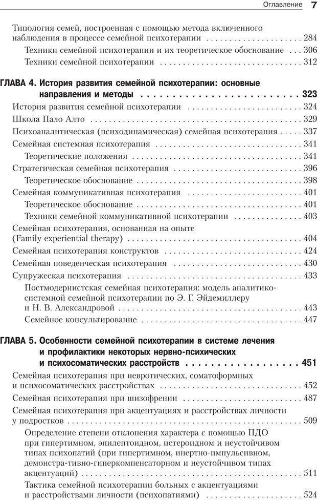 PDF. Психология и психотерапия семьи[4-е издание]. Юстицкис В. В. Страница 5. Читать онлайн