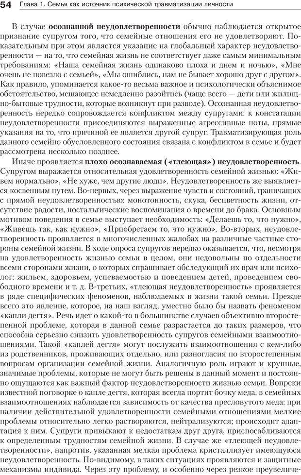 PDF. Психология и психотерапия семьи[4-е издание]. Юстицкис В. В. Страница 50. Читать онлайн