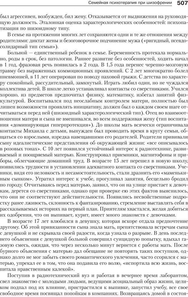 PDF. Психология и психотерапия семьи[4-е издание]. Юстицкис В. В. Страница 500. Читать онлайн