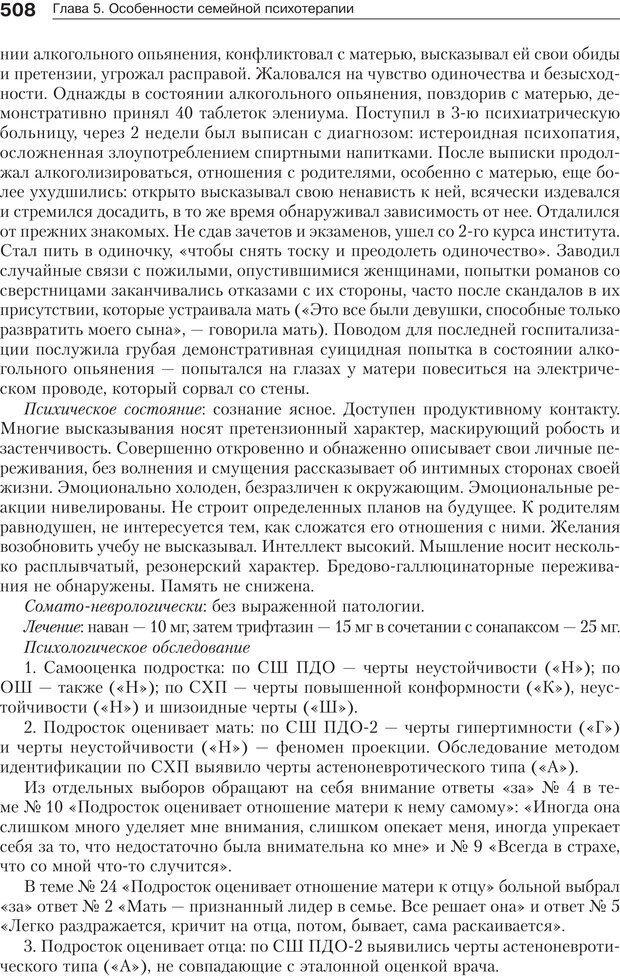 PDF. Психология и психотерапия семьи[4-е издание]. Юстицкис В. В. Страница 501. Читать онлайн