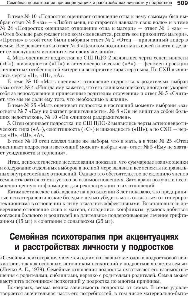 PDF. Психология и психотерапия семьи[4-е издание]. Юстицкис В. В. Страница 502. Читать онлайн