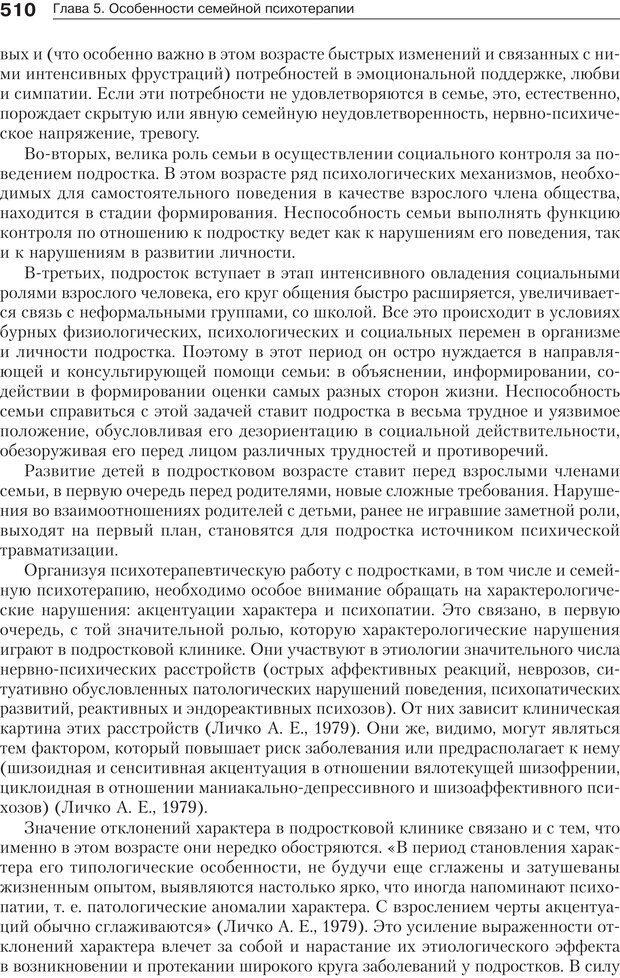 PDF. Психология и психотерапия семьи[4-е издание]. Юстицкис В. В. Страница 503. Читать онлайн