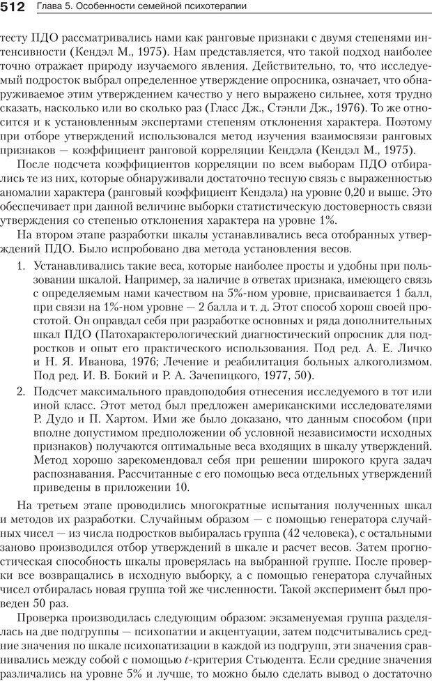 PDF. Психология и психотерапия семьи[4-е издание]. Юстицкис В. В. Страница 505. Читать онлайн