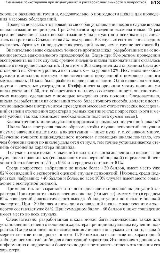 PDF. Психология и психотерапия семьи[4-е издание]. Юстицкис В. В. Страница 506. Читать онлайн