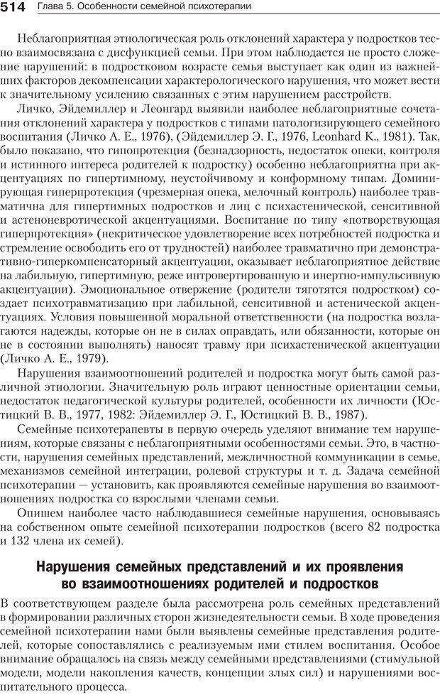 PDF. Психология и психотерапия семьи[4-е издание]. Юстицкис В. В. Страница 507. Читать онлайн