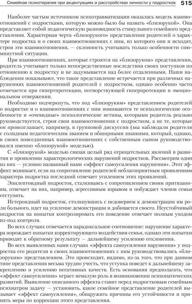 PDF. Психология и психотерапия семьи[4-е издание]. Юстицкис В. В. Страница 508. Читать онлайн